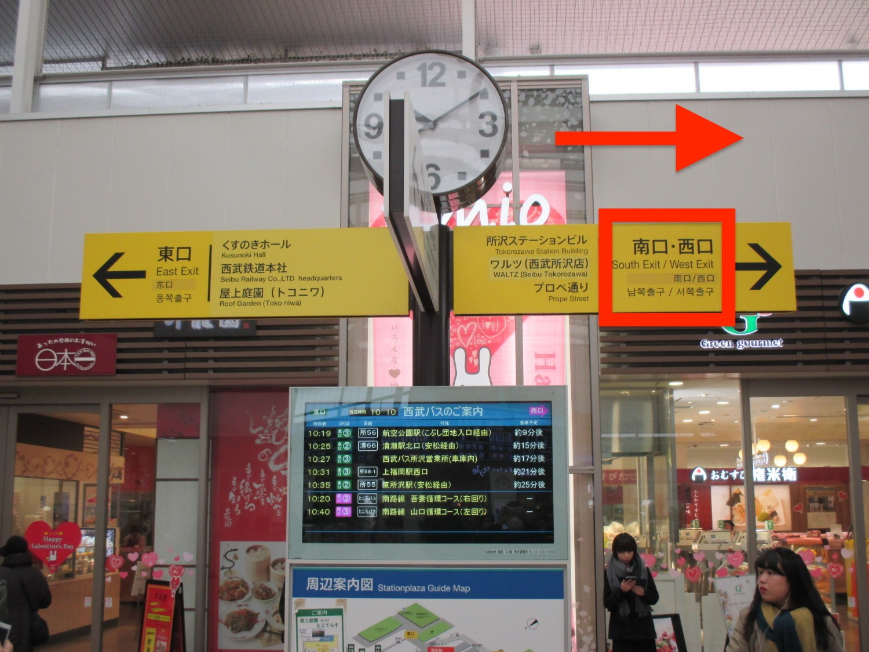 ①所沢駅の改札を出て右に進みます。